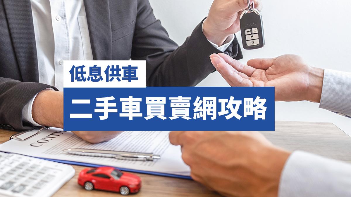 【二手車】買賣網/低息貸款/車保優惠 一條龍攻略