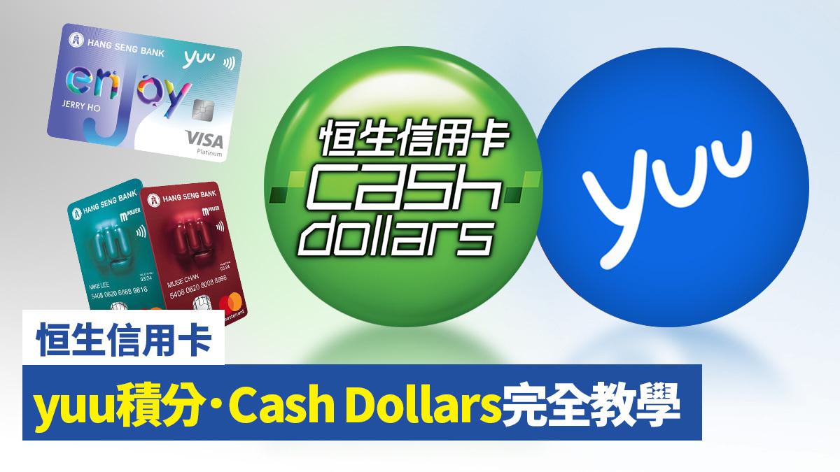 恒生信用卡 yuu積分.Cash Dollars完全教學