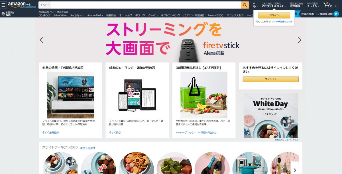 日本網購集運教學 Amazon JP