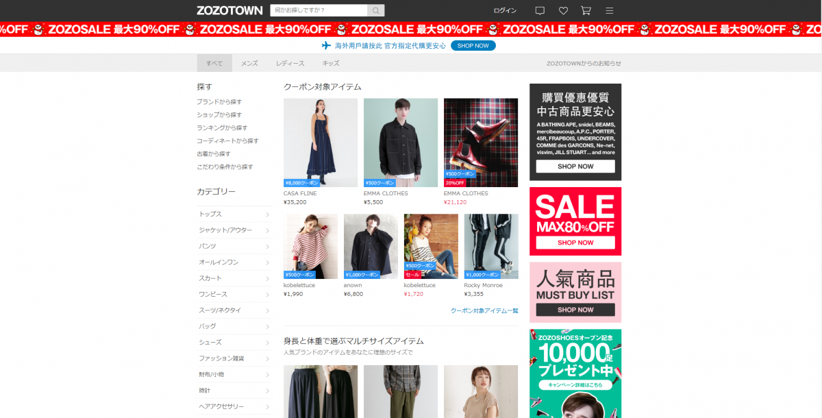 日本網購集運教學 Zozotown
