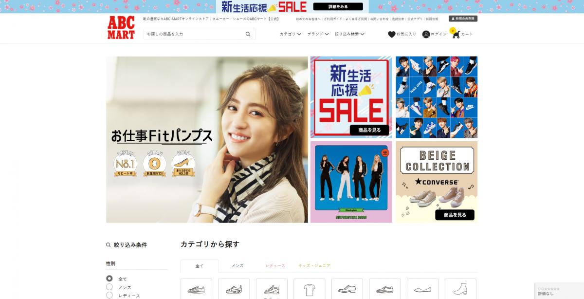 日本網購集運教學 ABC Mart