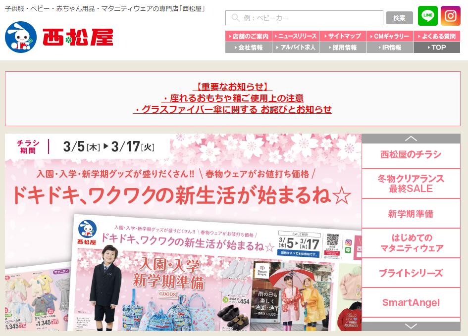 日本網購集運教學 西松屋