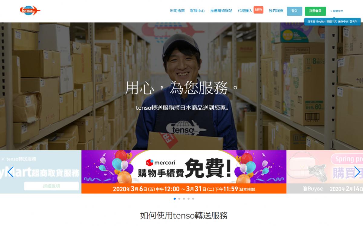 日本網購集運教學 tenso
