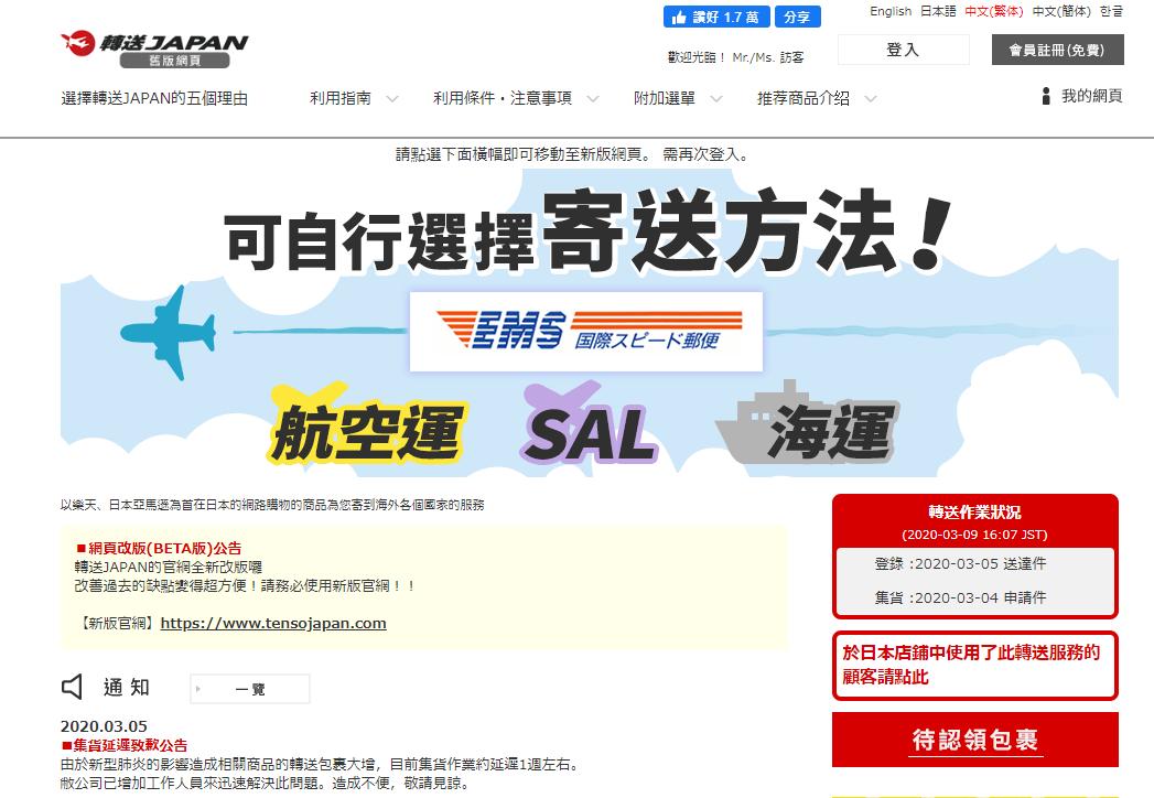 日本網購集運教學 轉送JAPAN