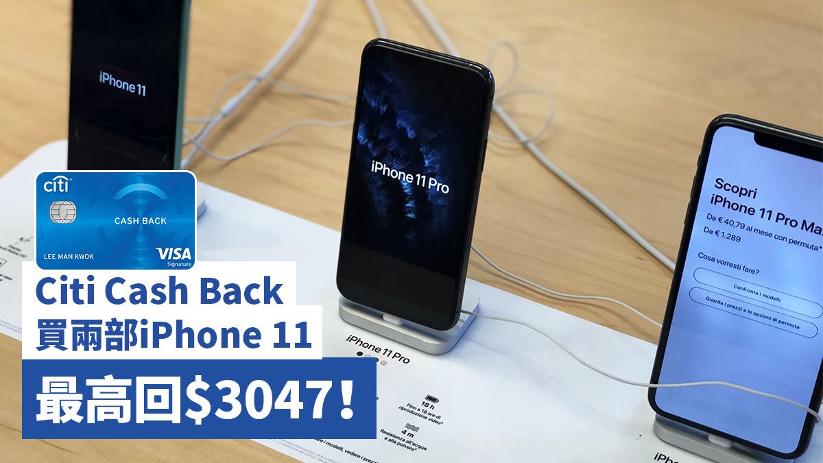 Citi Cash Back 買兩部iPhone 11 最高回$3047!