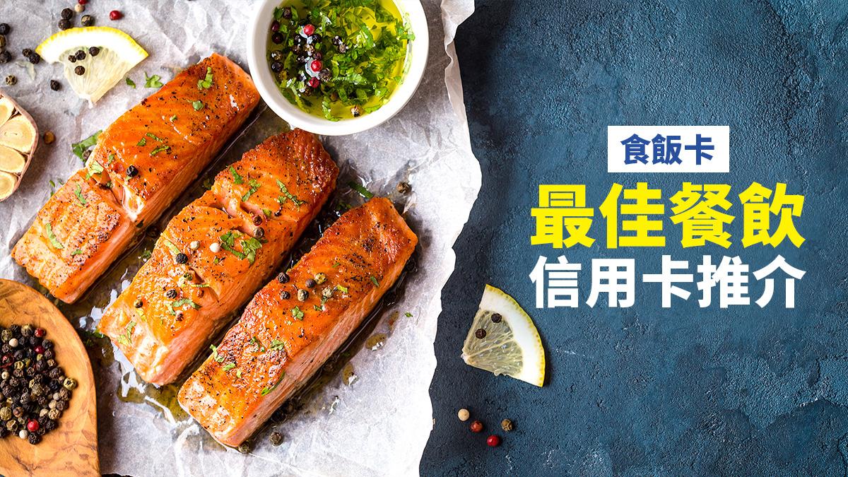 【食飯卡】餐飲 信用卡 優惠 推介