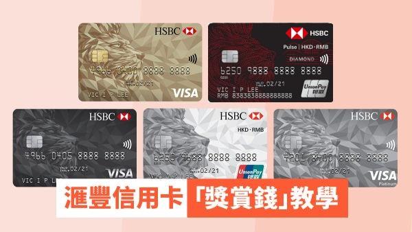 滙豐信用卡 「獎賞錢」教學