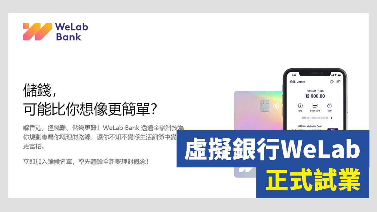 虛擬銀行WeLab Bank 正式試業