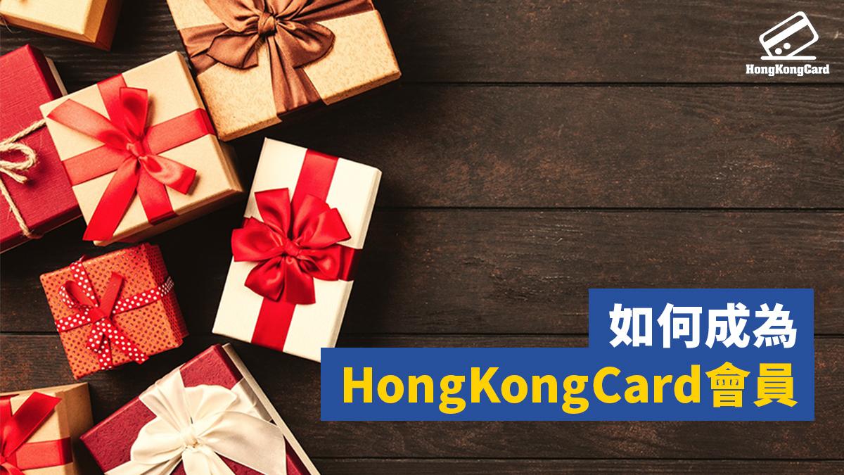 如何成為HongKongCard會員