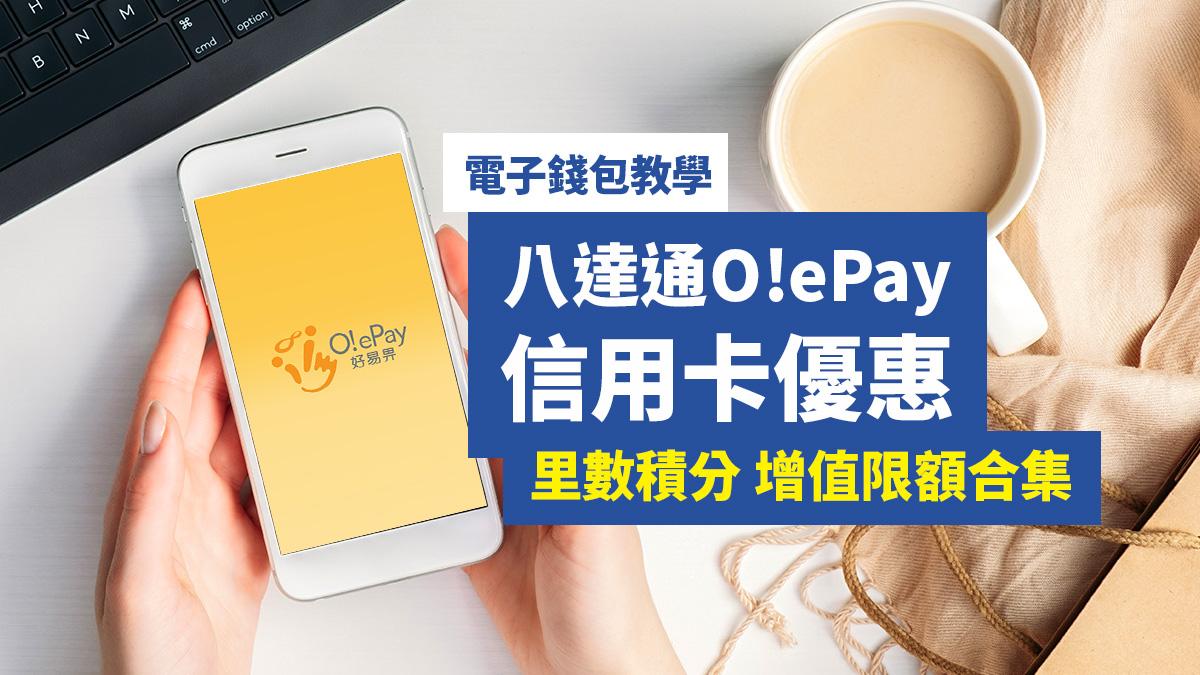 電子錢包八達通 OePay信用卡教學   香港信用卡優惠網-HongKongCard