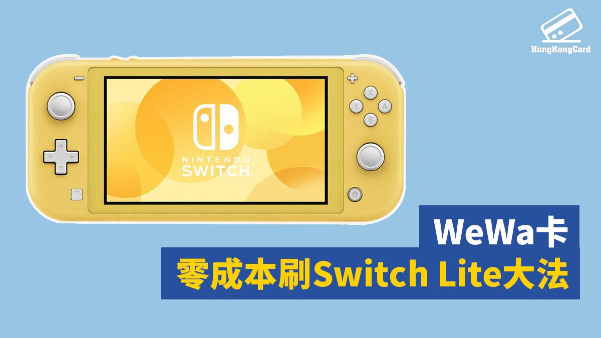 WeWa卡零成本刷Switch Lite大法