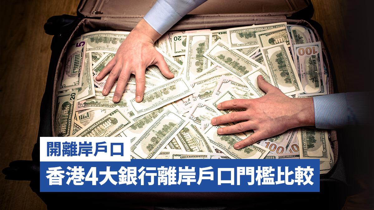 【開離岸戶口】香港4大銀行離岸戶口門檻比較