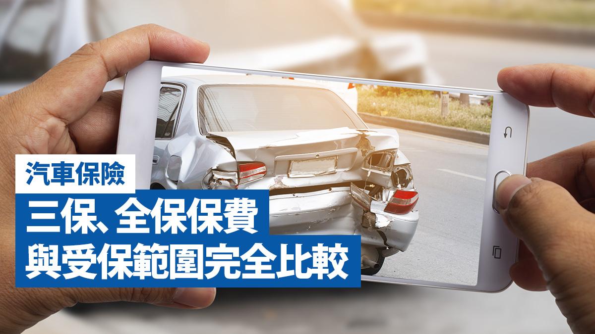 【汽車保險】三保、全保保費與受保範圍完全比較
