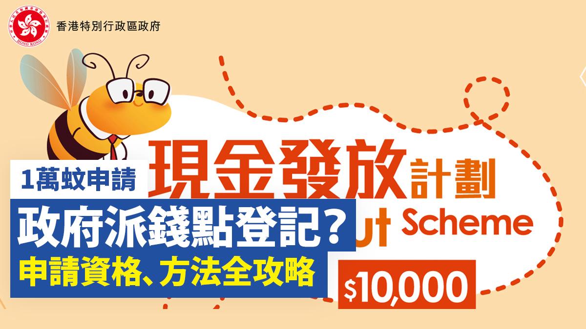 【派錢10000】政府派1萬蚊點登記?申請優惠、資格、方法全攻略