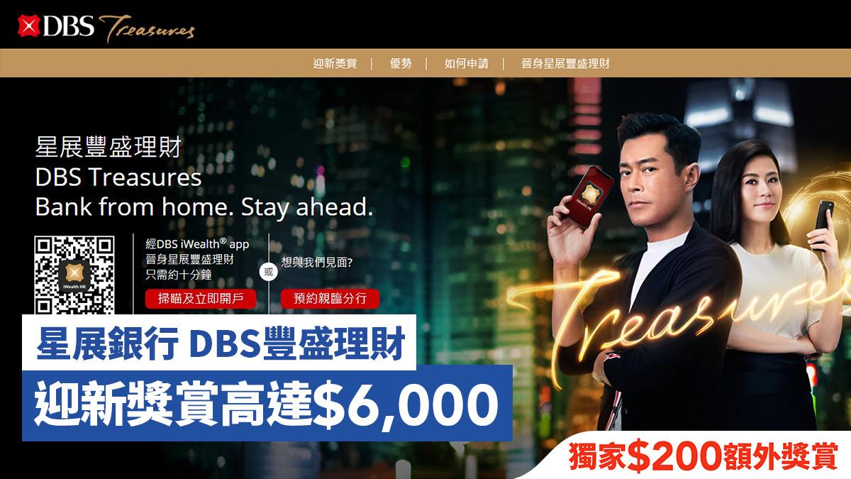 星展銀行DBS豐盛理財 迎新高達$6,000 獨家$200額外獎賞
