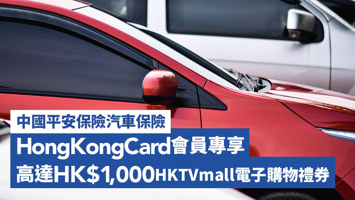 HongKongCard獨家汽車保險優惠碼 再送HKTVmall電子購物禮券總值高達HK$1,200