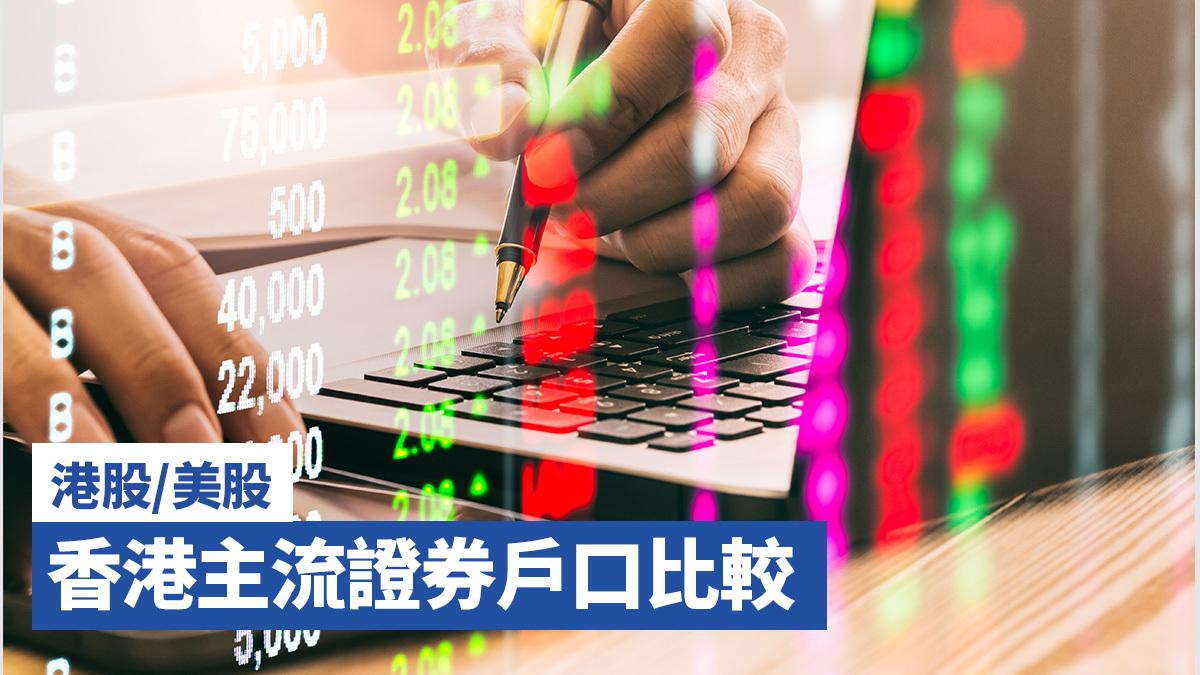 【港股/美股】香港主流證券戶口比較