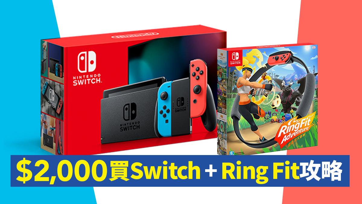 $2000 買 Switch + RingFit 攻略