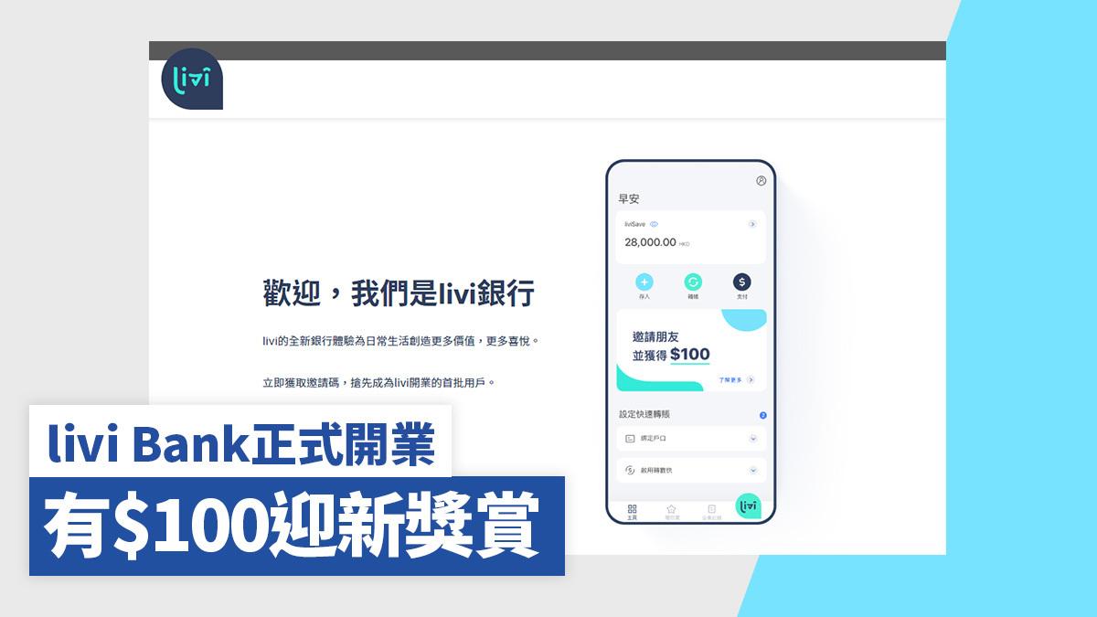 livi Bank正式開業 有$100迎新獎賞