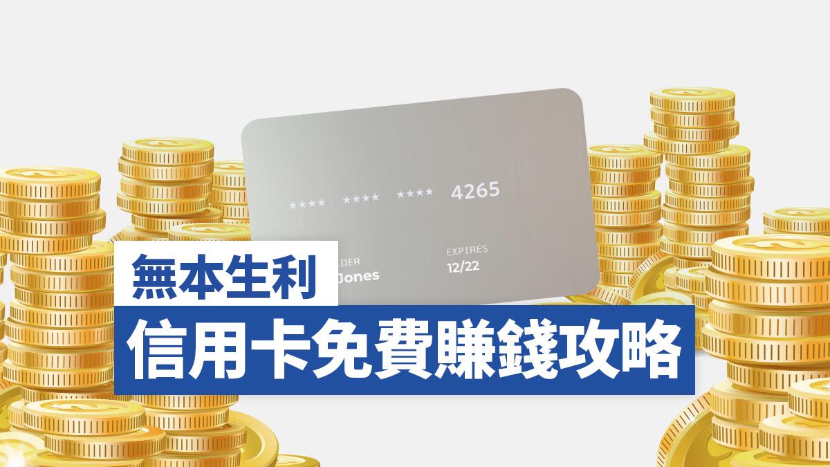 【無本生利】如何用信用卡年賺高達$4,290