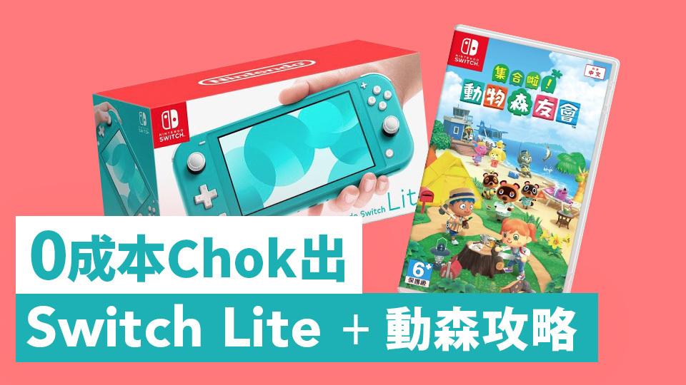 0成本 Chok出 Switch Lite+動森攻略