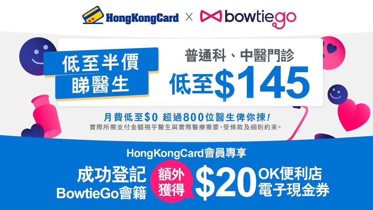 HongKongCard會員專享免費醫療門診福利 $49升級身體檢查