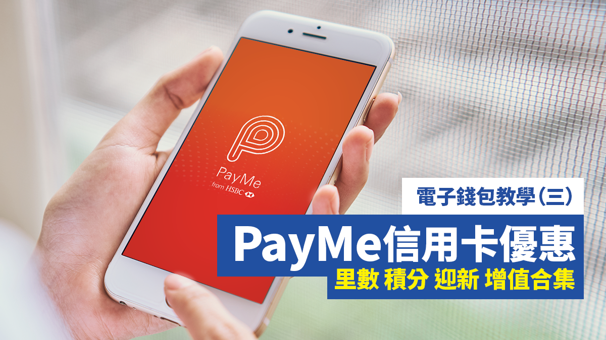 電子錢包PayMe信用卡教學   香港信用卡優惠網-HongKongCard