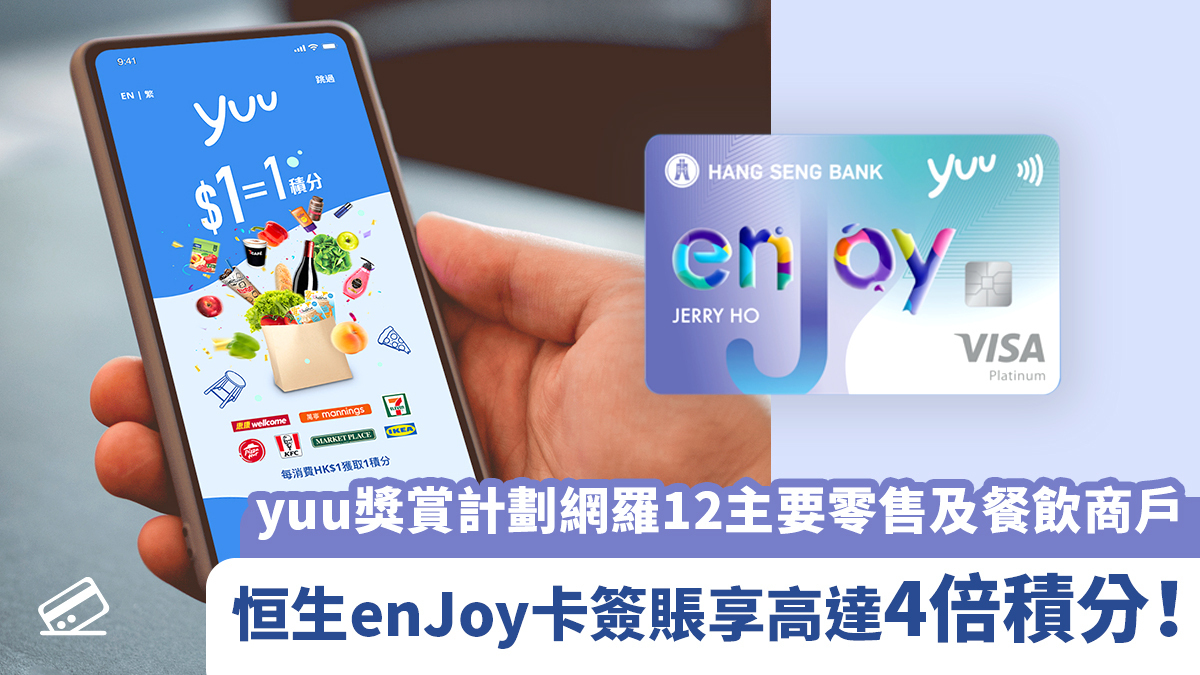 yuu獎賞計劃網羅12主要零售及餐飲商戶 恒生enJoy卡簽賬享高達4倍積分!