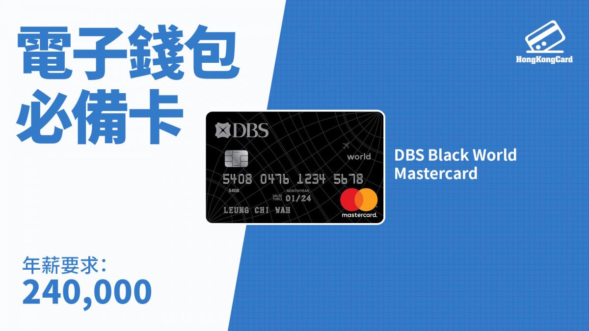 DBS Black World Mastercard 懶人包
