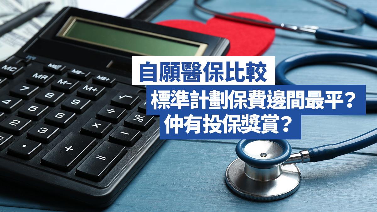 【自願醫保比較】標準計劃保費邊間最平?投保仲有獎賞?