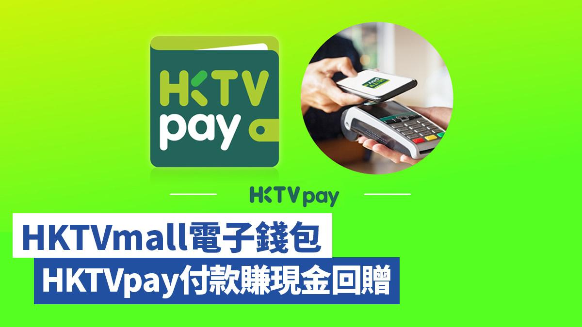 【HKTVmall電子錢包】HKTVpay付款賺現金回贈