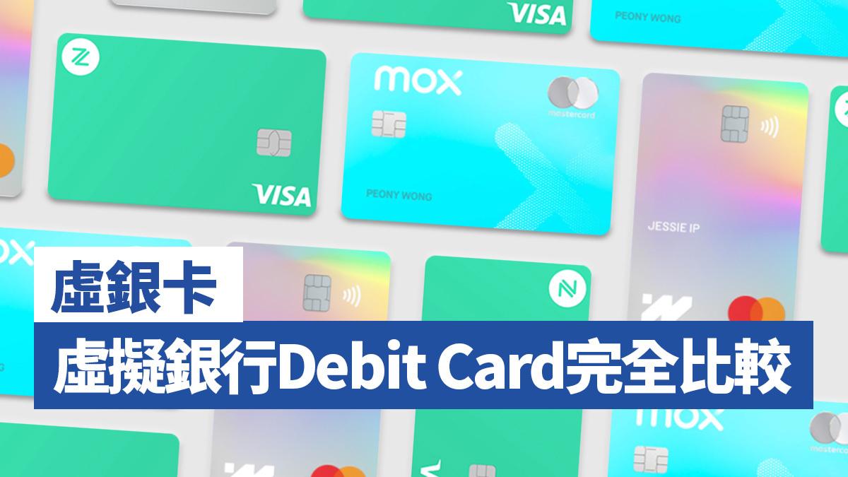 【虛銀卡】虛擬銀行Debit Card完全比較
