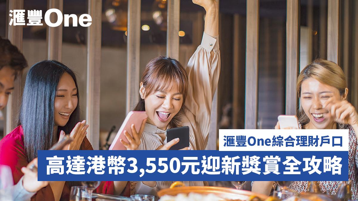 【HSBC One】滙豐One綜合理財戶口 高達港幣3,550元迎新獎賞全攻略