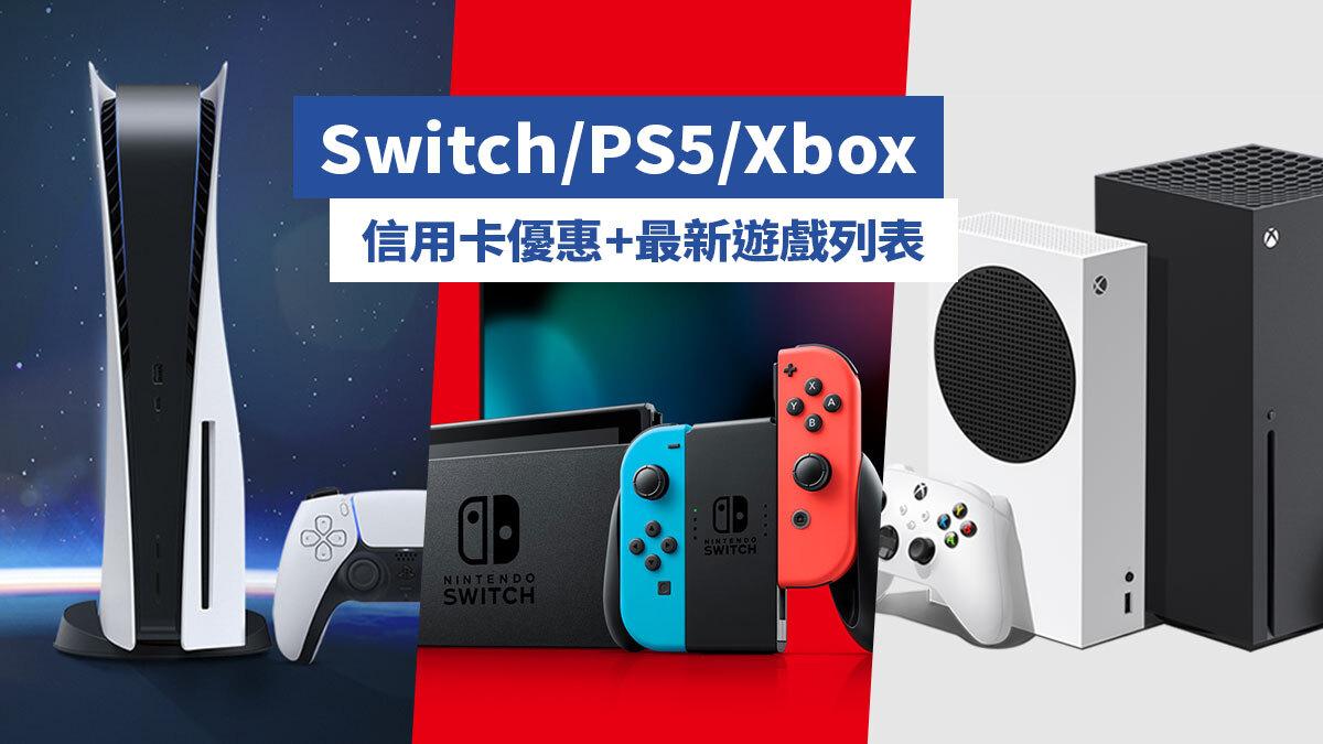 【2020年12月】Switch/PS5/Xbox信用卡優惠+最新遊戲列表