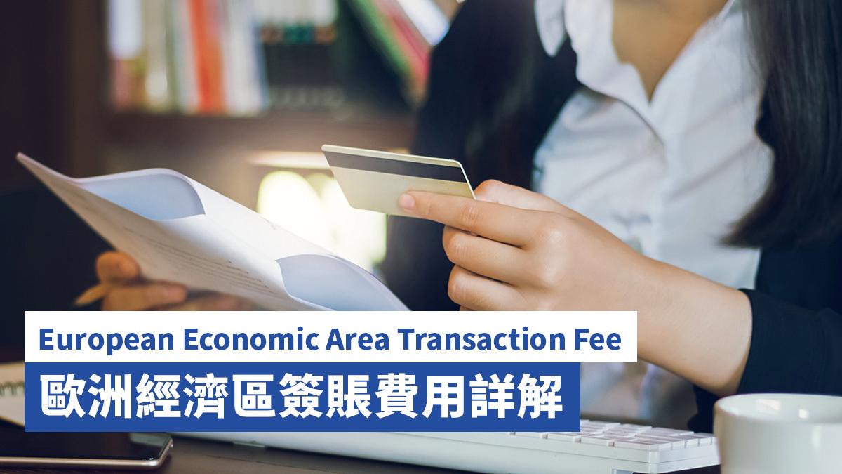 European Economic Area Transaction Fee 歐洲經濟區簽賬費用 詳解