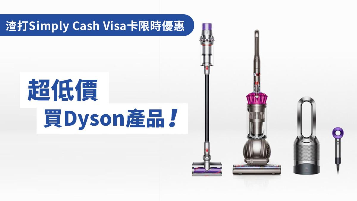 渣打Simply Cash Visa卡限時優惠 超低價買Dyson產品!