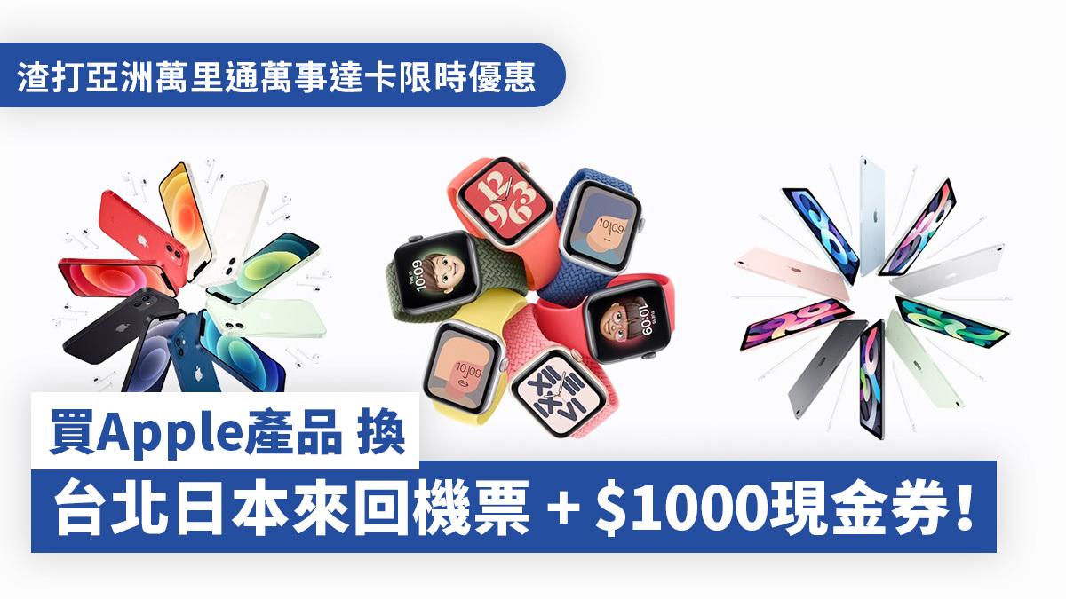 渣打亞洲萬里通萬事達卡限時優惠 買Apple產品換台北日本來回機票+HK$1000現金券!