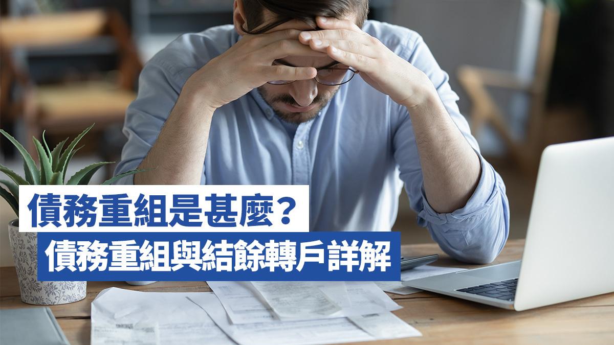 【債務重組是甚麼?】債務重組與結餘轉戶詳解