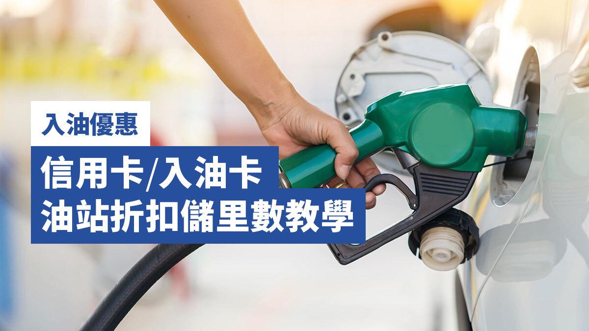 【入油優惠2021】信用卡/入油卡 油站折扣儲里數教學