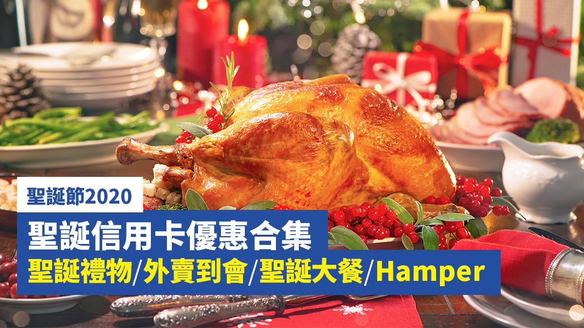 【聖誕節2020】聖誕信用卡優惠合集 聖誕禮物/外賣到會/聖誕大餐/Hamper