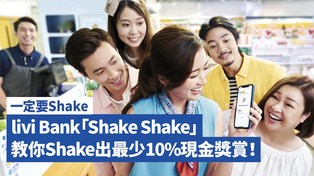 【邊買邊賺】虛擬銀行livi bank 教你Shake出最少10%現金獎賞!