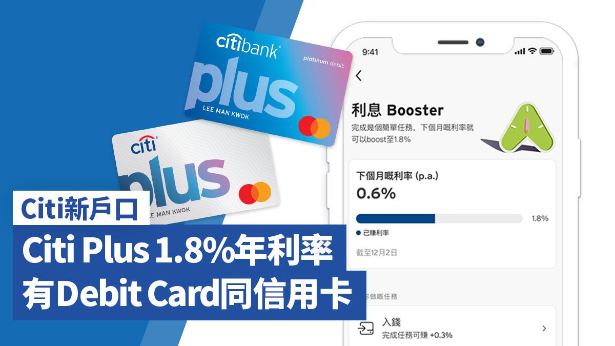 【Citi新戶口】Citi Plus 1.8%年利率 有Debit Card同信用卡