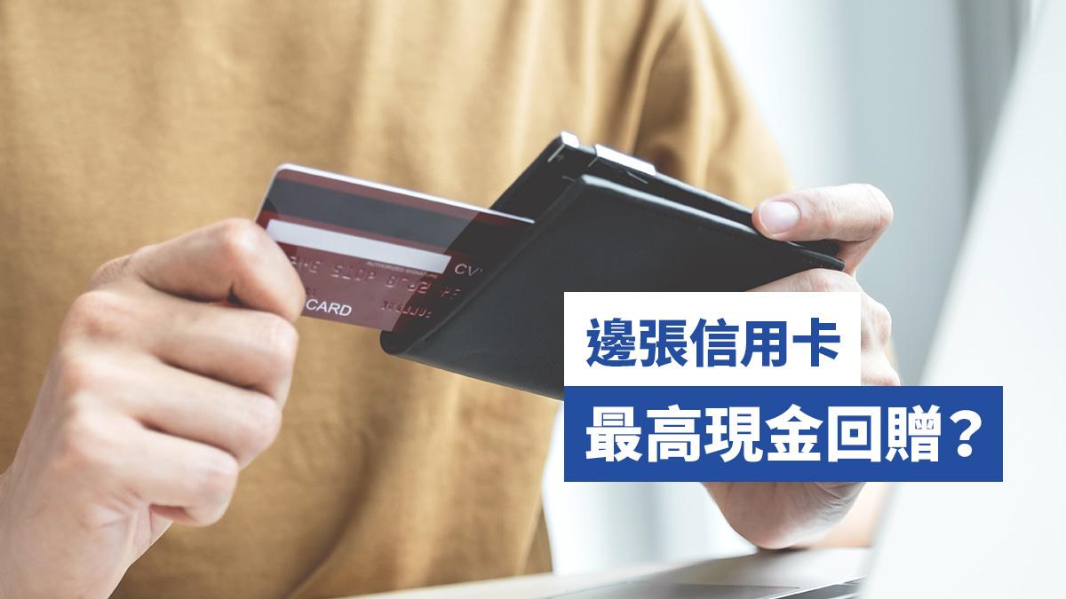 【現金回贈2021】邊張信用卡最高現金回贈?