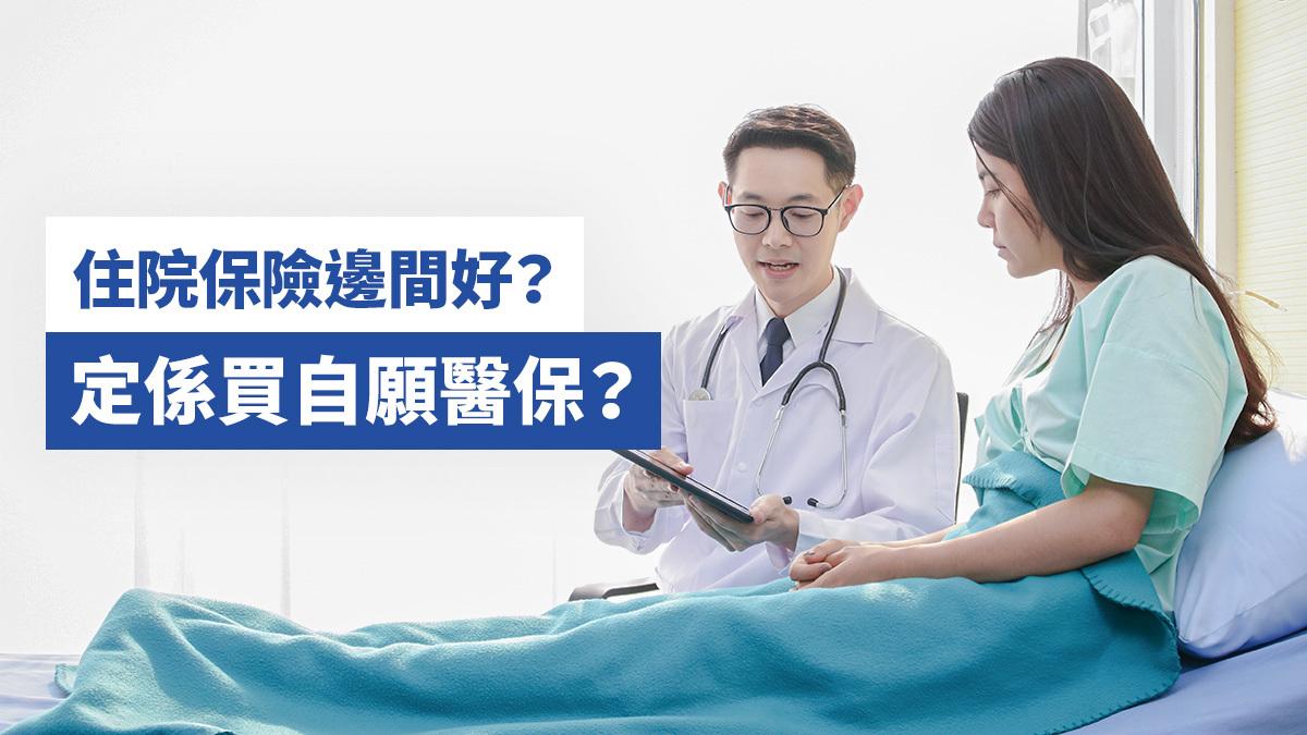 【住院保險比較2021】住院保險邊間好?定係買自願醫保?