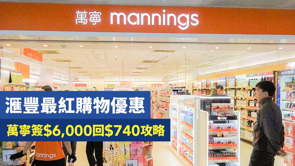 滙豐最紅購物優惠 萬寧簽$6000回$740攻略