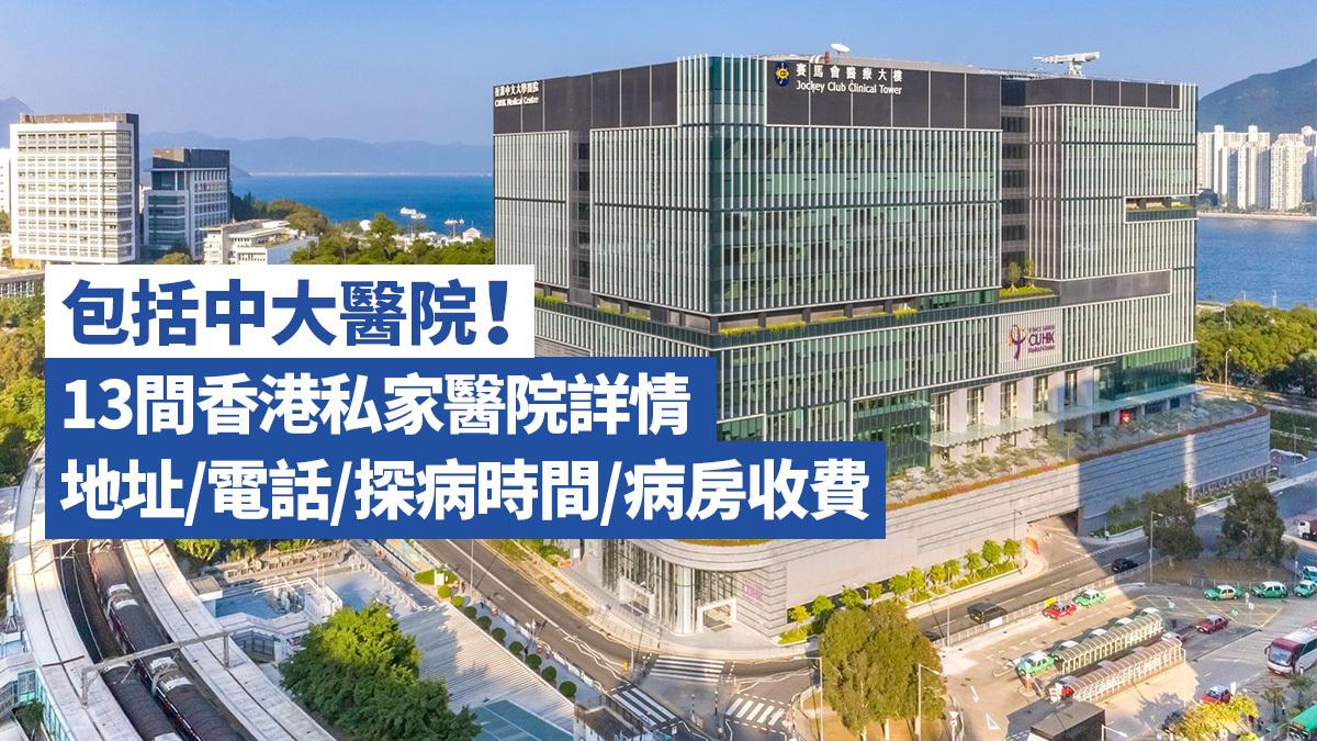 【私家醫院】13間香港私家醫院詳情 地址/電話/探病時間/病房收費