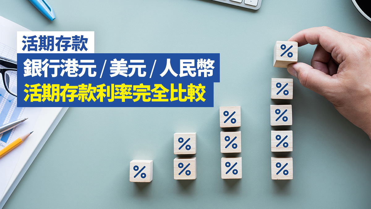 【活期存款 2021年1月】銀行港元/美元/人民幣 活期存款利率完全比較