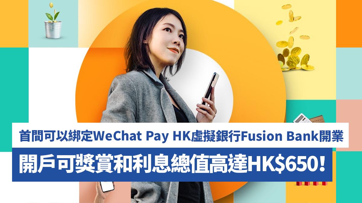 首間可以綁定WeChat Pay HK虛擬銀行Fusion Bank開業 開戶可獎賞和利息總值高達HK$650!