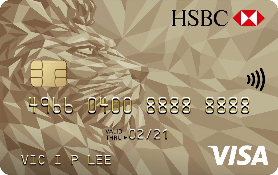 HSBC Visa Gold 信用卡