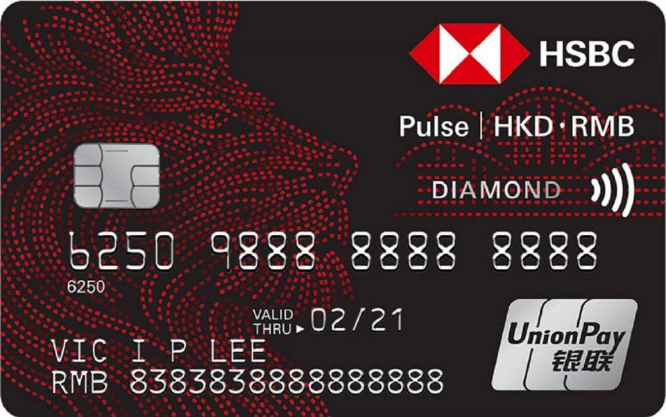 滙豐 Pulse銀聯雙幣鑽石信用卡 懶人包